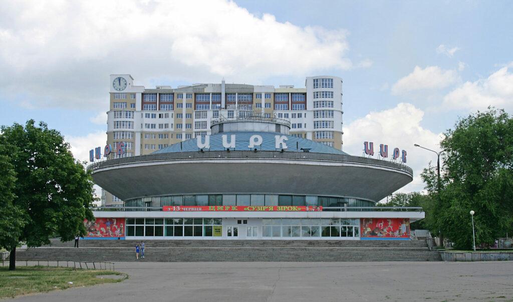 Zaporizhzhya circus